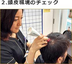 頭皮環境のチェック