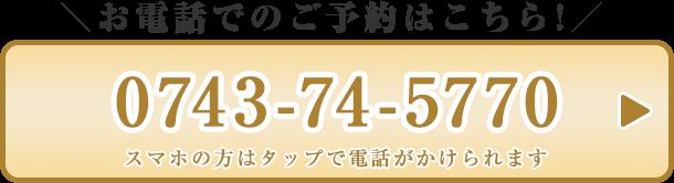 お電話でのご予約はこちら!0743-74-5770