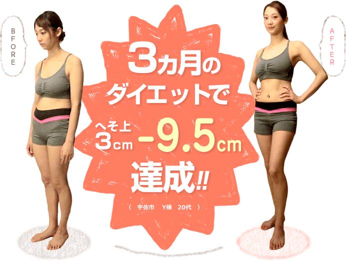 3ヶ月のダイエットでへそ上-9.5cm達成!(生駒市 Y様 20代)