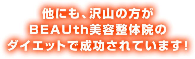 他にも沢山の方が、生駒市 BEAUth美容整体院のダイエットで成功されています