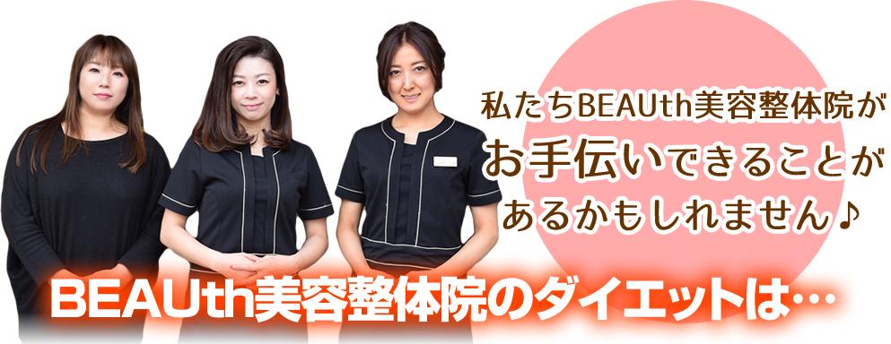 私たち生駒市 BEAUth美容整体院でダイエットのお手伝いできるかもしれません♪