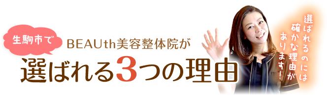 生駒市でBEAUth美容整体院が選ばれる3つの理由