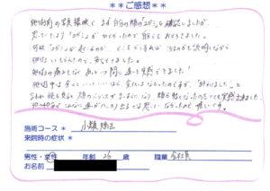生駒市 小顔矯正 26歳 女性 M.N様
