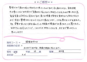 生駒市 ダイエット 39歳 女性 A.N様