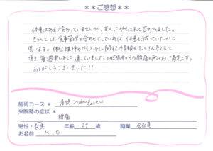 生駒市 ダイエット 29歳 女性 M.O様