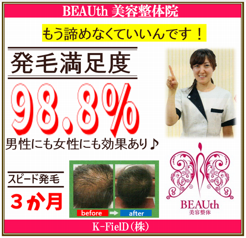BEAUthの発毛・育毛